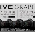 Canon Announces a Series of 5D Related Events for Japan on August 27th